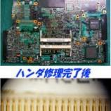 『SONY VAIO PCG-GRX81G/Pメモリースロット交換』の画像