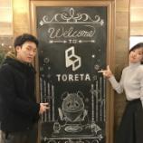 『【トレタWeekly Blog:3月2日〜3月9日】トレタ名物・黒板アート制作のタイムラプス映像を公開!』の画像