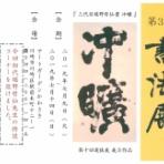 堀野書道学校スタッフブログ