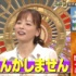 皆藤愛子アナ 競馬で大穴を当てる!