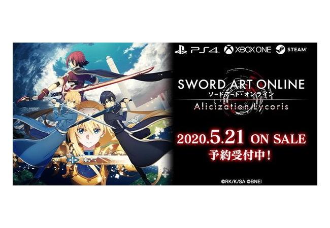 PS4『SAO アリシゼーション リコリス』発売日が5月21日に決定!