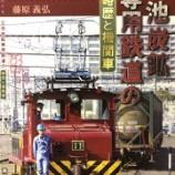 『『三池炭鉱専用鉄道の略歴と機関車』の購入情報』の画像