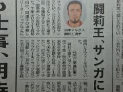 名古屋を退団した田中マルクス闘莉王、J2京都サンガへ!