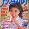 女の子のパンツは白! を青少年に刷り込ませた雑誌「アクションカメラ」は凄いです!
