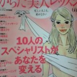 『からだ美人レッスン24ページから』の画像
