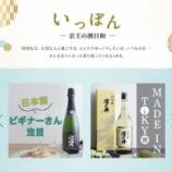 『日本酒のオリジナルサイト「いっぽん -京王の酒日和-」スタート』の画像