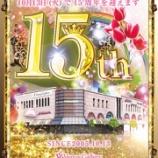 『10/13 ヴィーナスギャラリー大阪 周年』の画像
