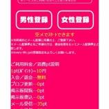 『ラブライフ http://pc.lovery-life.jp ワールドワークス株式会社 中原水希』の画像