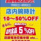 『☆タイムズギアみのおキューズモール店オープン1周年記念イベント開催☆』の画像