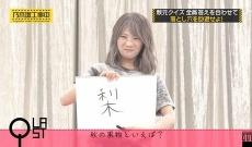 【乃木坂46】秋元真夏さん「梨」はやりにいきすぎだよ…