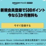 『【1月11日まで】Amazon Music Unlimitedが3ヶ月無料・新規登録で500ポイントもらえるガチで凄いキャンペーン』の画像