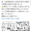 【NGT暴行事件】山口真帆の事件を描いた漫画をご覧ください【閲覧注意】