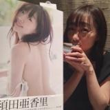 指原莉乃が須田亜香里と2人でご飯。一足先に写真集をもらう