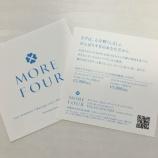 『MORE FOUR ショップカード』の画像