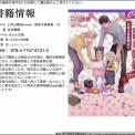 11/13 男系大家族物語15&大家族四男6配信スタート