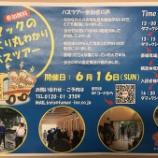 『6月バスツアー!』の画像
