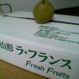 『ラ・旬の果実』の画像