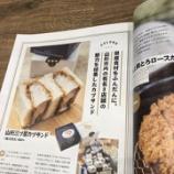 『「ZERO☆23」12月号に掲載いただきました!』の画像