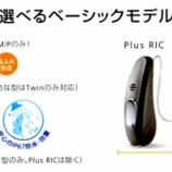 『SIEMENSミドルクラス補聴器、新製品Orionシリーズ』の画像