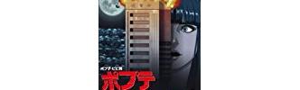 「ポプテピピック」のアニメディスク特典オーディオコメンタリーの内容は作者とマフィア梶田氏の「けものフレンズ」実況であることが判明