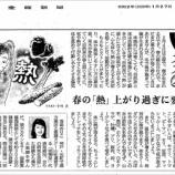 『春の「熱」上がり過ぎに注意|産経新聞連載「薬膳のススメ」(60)』の画像