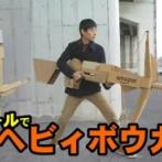 海外「日本人がAmazonのダンボールで武器を作る、素晴らしい職人技だ」