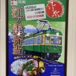 『江ノ電弁当「江ノ弁」が鎌倉駅で発売開始 プレ販売で食べてみた』の画像