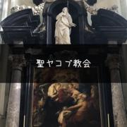 【聖ヤコブ教会】ルーベンス一家のお墓へ【ベルギー】