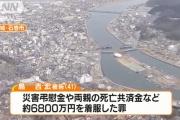アホの朝日新聞 虐待・横領・詐欺を重ねた極悪人を「善人」として5回も紙面掲載し詐欺の片棒を担ぐw