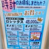 『箕面市で、時計修理 ★ TIME'S GEARみのおキューズモール店』の画像