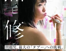【朗報】松村の写真集表紙が最高にエロい