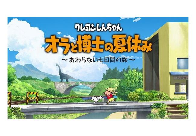 Switch『クレヨンしんちゃん オラと博士の夏休み』 7月15日発売!!
