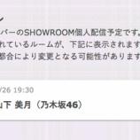 『【乃木坂46】これは期待!山下美月 7月26日誕生日SHOWROOM配信決定キタ━━━━(゚∀゚)━━━━!!!』の画像