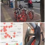 『中国の最新レンタサイクル事情』の画像