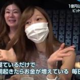 """『自社株を買い続けて""""億り人""""になったおばちゃん。』の画像"""
