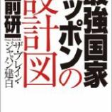 『東京都議選の結果に思うこと』の画像