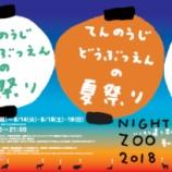 『天王寺動物園 夏のナイトZOO [情報]』の画像