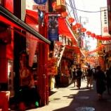 『みなとみらい→馬車道→中華街と歩いて来る』の画像