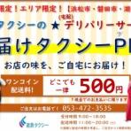 『【飲食店向け】デリバリーの強い味方!?遠鉄タクシーが宅配サービスとして、『お届けタクシーPlus』を5月11日(月)より開始!』の画像