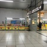 『浜松駅のお土産コーナーが3/15まで休業!エキマチウェストの改装完了まであと少し!』の画像