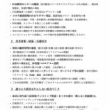 『岡崎マニフェスト2020の原案を作成しましたのでご意見お待ちしております!!』の画像