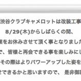 『渋谷Camelotが営業を一時停止!atomもフロアを一時縮小…』の画像