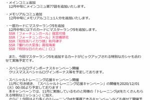 【ミリシタ】『日替わりピックアップ!限定復刻ガシャ』開催!ジュリア、伊織、麗花が復刻!&12月開催情報が公開!