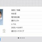 『【ウイイレアプリ2019】中島 翔哉選手の確定スカウトをご紹介!ドロップ確定もあり!!』の画像