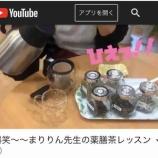 『まりりん先生の薬膳茶レッスン♪ Vol.5』の画像