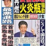 『【国際】安倍首相とヤクザの関係を探っていた記者が転落し重症 国境なき記者団「不審な転落を日本は調査しなければいけない」』の画像