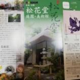 『松花堂庭園に行ってまいりました。』の画像