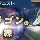 【ドラガリ】真ドラゴンの試錬 上級 タイムアタック適正キャラ一覧【2019年10月16日 15:00時点】