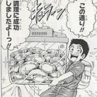 『トリコ食事シーン22巻5(調理したシャボンフルーツ)』の画像