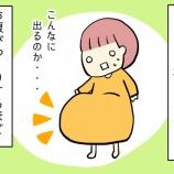 『お腹が出すぎてびっくり!何も着られるものがない!!』の画像